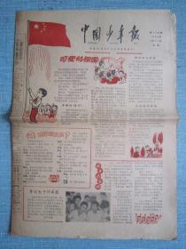 早中期报纸——中国少年报1979.9.12日