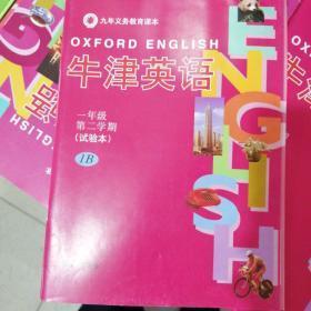 牛津英语<上海版>