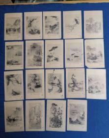 民国时期故宫博物院古物馆出品 —珂罗版故宫藏画明信片 19枚
