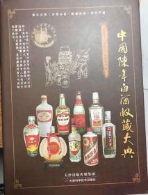 中国陈年白酒收藏大典, 最新版,正版现货,【精装全新未开封】
