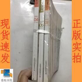中国书法  2012 4 6 8