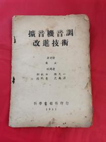 扩音机音调改进技术(1951年版)