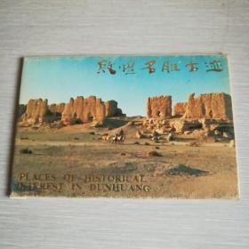 明信片  敦煌名胜古迹(11张)
