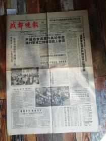 成都晚报1989年5月18日(生日报,老报纸,1至4版,二版有马识途的重要作品)
