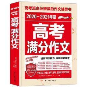2020-2021年度高考满分作文(高考班主任推荐)