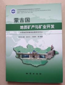 蒙古国 地质矿产与矿业开发(书皮少许水渍)