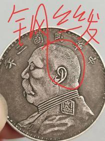 老银元。。。。。。。。。,