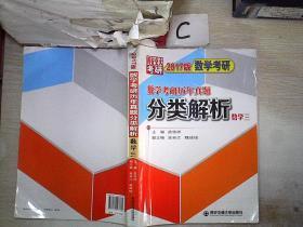 数学考研历年真题分类解析(数学三 2017版)