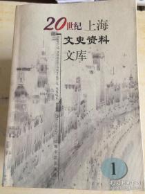 20世纪上海文史资料文库(全10册)