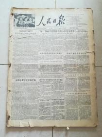 人民日报1956年1---30日全月