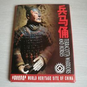 明信片   兵马俑(20张)