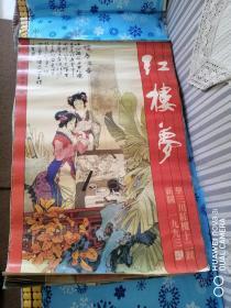 1993年挂历:红楼梦(华三川红楼十二钗)