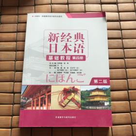 新经典日本语(第2版基础教程第四册)
