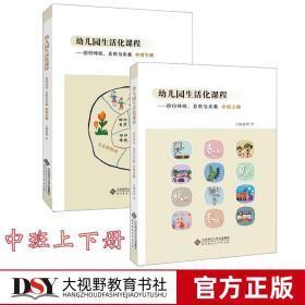 正版全新幼儿园生活化课程 中班上下册2本套 回归传统 自然与本真 幼儿园生活化课程丛书 以儿童发展为核心 校园社区 垃圾分类 儿童教育BS