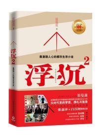 正版全新浮沉-2 崔曼莉 职场小说书籍 陕西师范大学出版社9787561347904 tjs