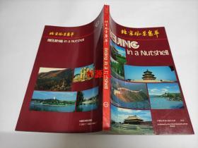 北京风景集萃