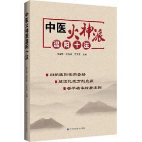 中医火神派温阳十法