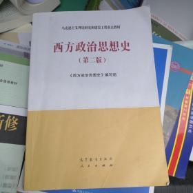 西方政治思想史(第二版)