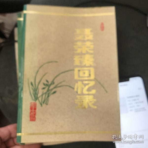 聂荣臻回忆录 上中下(全)