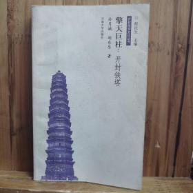 擎天巨柱:开封铁塔