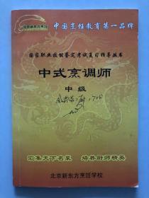 新东方烹饪教育:中式烹调师(中级)