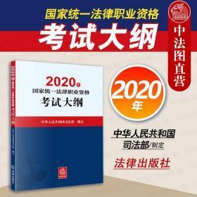 正版全新现货 2020法考大纲 2020年国家统一法律职业资格考试大纲 2020年法考命题范围和备考依据 原司法考试大纲教材讲义 法律出版社