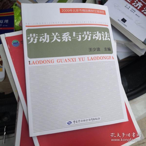劳动关系与劳动法