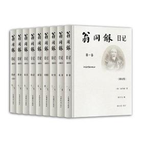 正版全新翁同龢日记(附索引全9卷) (清)翁同龢 上海辞书出版社 9787532653607