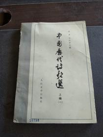 《中国历代诗歌选》上编一