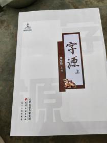 字源(上中下,全三册)