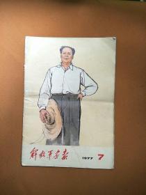 解放军画报(1977年7月)