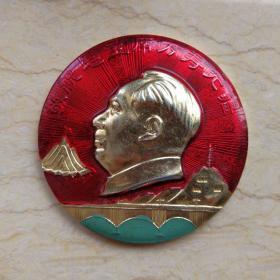 毛主席像章  敬祝毛主席万寿无疆  稀有