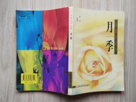 中国名花丛书:月季