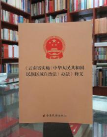 《云南省实施中华人民共和国民族区域自治法〉办法》释义