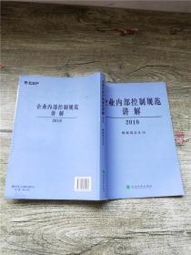 企业内部控制规范讲解 2010【下书口有笔记】