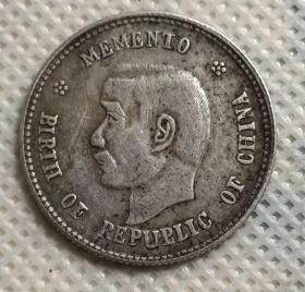 银币,老银元开国 纪念币