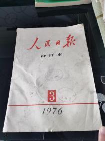 人民日报 合订本 1976 3