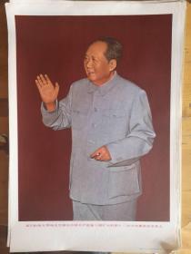 8开文革宣传画《我们的伟大领袖毛主席在中国共产党第八届扩大的第十二次中央委员会全会上》100张合售