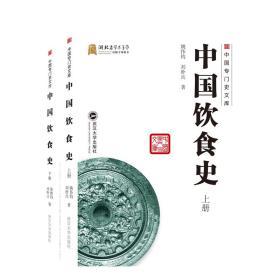 中国饮食史