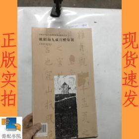 欧阳询九成宫醴泉铭