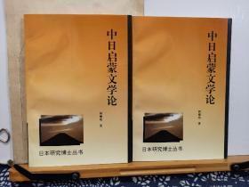 中日启蒙文学论   日本研究博士丛书   95年一版一印   品纸如图  书票一枚  便宜9元