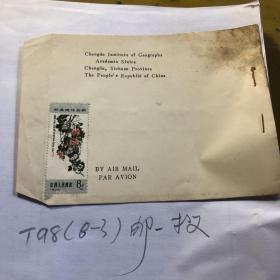 T.98.(8-3)  邮一枚