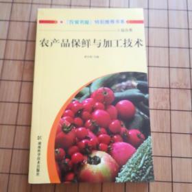 农产品保鲜与加工技术