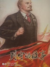列宁的故事