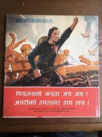 孔网最低价,《越南人民必胜,美国侵略者必败》画册 1966年外文出版社