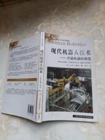 现代机器人技术:万能机器的制造
