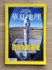 华夏地理2008年3月号