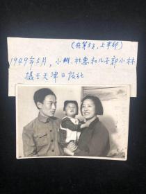 著名诗人、作家、原中央作协党组副书记 郭小川 及家人1949年于天津报社照片一张(背面有郭小川题记,出版用照) HXTX317082