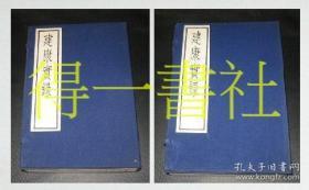建康实录【线装两函八册 古逸丛书三编之九】中华书局
