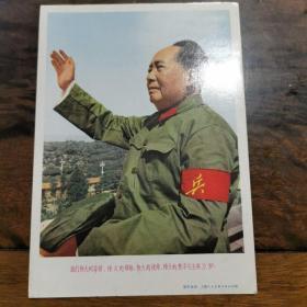 毛主席红卫兵袖章像